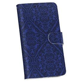 LGV33 Qua phone PX キュア フォン lgv33 au エーユー 手帳型 レザー 手帳タイプ フリップ ダイアリー 二つ折り 革 012392 青 柄 ダマスク