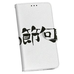 SC-01M Galaxy Note10+ ギャラクシー ノート プラス docomo ドコモ sc01m 手帳型 スマホ カバー カバー レザー ケース 手帳タイプ フリップ ダイアリー 二つ折り 革 013193 節句 漢字 文字