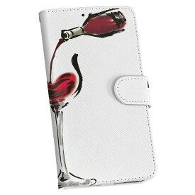 SOV32 Xperia Z5 エクスペリア au エーユー スマホ カバー 手帳型 レザー ケース 手帳タイプ フリップ ダイアリー 二つ折り 革 飲み物 絵 ワイン 013303