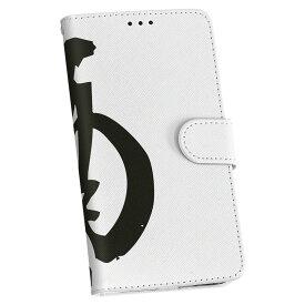 SC-02J Galaxy S8 ギャラクシー s8 docomo ドコモ 手帳型 スマホ カバー カバー レザー ケース 手帳タイプ フリップ ダイアリー 二つ折り 革 漢字 文字 酒 013367