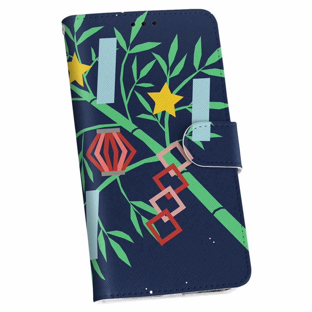 HTV33 HTC U11 エイチティーシー ユーイレブン htv33 au エーユー 手帳型 スマホ カバー 全機種対応 あり カバー レザー ケース 手帳タイプ フリップ ダイアリー 二つ折り 革 013740 七夕 短冊 夏