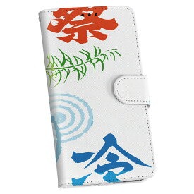 ZenFone Go ZB551KL simfree SIMフリー 手帳型 スマホ カバー レザー ケース 手帳タイプ フリップ ダイアリー 二つ折り 革 014122 夏 祭り 植物
