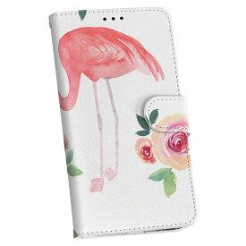 iPhone11 Pro 5.8インチ 専用 手帳型ケース docomo ドコモ スマホ カバー カバー レザー ケース 手帳タイプ フリップ ダイアリー 二つ折り 革 014555 フラミンゴ 花 ピンク