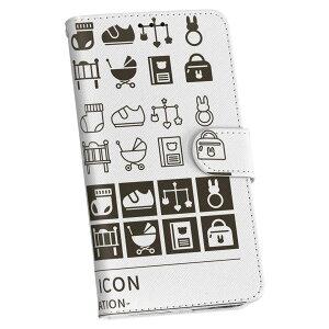 手帳型 docomo softbank au スマホ カバー 手帳型スマホ レザー ケース 手帳タイプ フリップ ダイアリー 二つ折り 革 015602 赤ちゃん アイコン 整理整頓