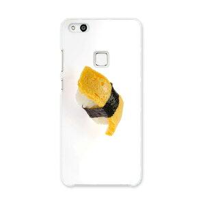 Huawei p10 lite ファーウェイ p10 ライト simfree SIMフリー スマホ カバー ケース スマホケース スマホカバー PC ハードケース  お寿司 食べ物 たまご 写真・風景 000194