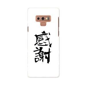 SC-01L Galaxy Note9 ギャラクシー ノートナイン docomo ドコモ sc01l スマホ カバー ケース スマホケース スマホカバー PC ハードケース 001656 日本語 漢字