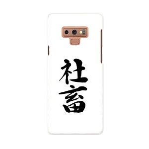 SC-01L Galaxy Note9 ギャラクシー ノートナイン docomo ドコモ sc01l スマホ カバー ケース スマホケース スマホカバー PC ハードケース 001712 日本語 漢字