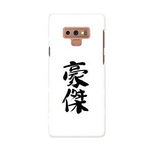 SC-01L Galaxy Note9 ギャラクシー ノートナイン docomo ドコモ sc01l スマホ カバー ケース スマホケース スマホカバー PC ハードケース 001719 日本語 漢字