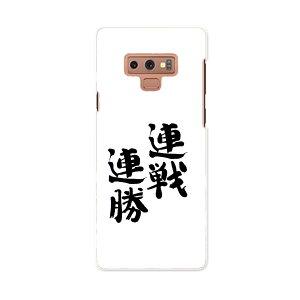 SCV40 Galaxy Note9 ギャラクシー ノートナイン au エーユー scv40 スマホ カバー スマホケース スマホカバー PC ハードケース 002302 漢字 文字
