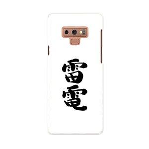 SCV40 Galaxy Note9 ギャラクシー ノートナイン au エーユー scv40 スマホ カバー スマホケース スマホカバー PC ハードケース 002306 漢字 文字