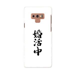 SC-01L Galaxy Note9 ギャラクシー ノートナイン docomo ドコモ sc01l スマホ カバー ケース スマホケース スマホカバー PC ハードケース 002333 漢字 文字