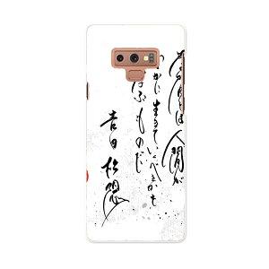 SC-01L Galaxy Note9 ギャラクシー ノートナイン docomo ドコモ sc01l スマホ カバー ケース スマホケース スマホカバー PC ハードケース 013359 漢字 文字 文