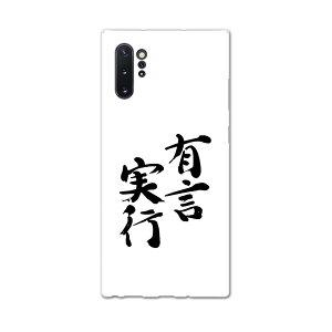SC-01M Galaxy Note10+ ギャラクシー ノート プラス docomo ドコモ sc01m スマホ カバー ケース スマホケース スマホカバー TPU ソフトケース 002297 漢字 文字