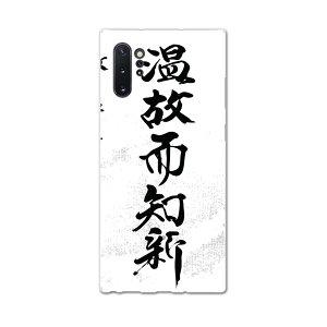 SC-01M Galaxy Note10+ ギャラクシー ノート プラス docomo ドコモ sc01m スマホ カバー ケース スマホケース スマホカバー TPU ソフトケース 008539 白黒 漢字 文字