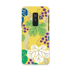 SC-03K Galaxy S9+ ギャラクシー エスナインプラス docomo sc03k ドコモ スマホ カバー スマホケース スマホカバー PC ハードケース 004332 ぶどう イラスト 模様