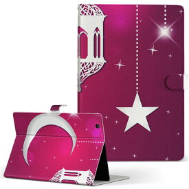 lenovo ThinkPad Tablet 1838A57 レノボ シンクパッド tablet1838a57 LLサイズ 手帳型 タブレットケース カバー レザー フリップ ダイアリー 二つ折り 革 ラグジュアリー 月 星 キラキラ 001206