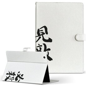 lenovo IdeapabTabletA1 レノボ イデアタブ ideapadtableta1 Mサイズ 手帳型 タブレットケース カバー レザー フリップ ダイアリー 二つ折り 革 漢字 文字 日本語・和柄 002300