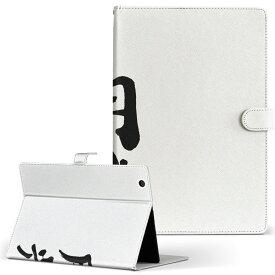 lenovo IdeaTabA1000 イデアタブ ideataba1000 Mサイズ 手帳型 タブレットケース カバー レザー フリップ ダイアリー 二つ折り 革 漢字 文字 日本語・和柄 002301