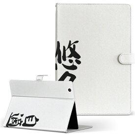 lenovo IdeapabTabletA1 レノボ イデアタブ ideapadtableta1 Mサイズ 手帳型 タブレットケース カバー レザー フリップ ダイアリー 二つ折り 革 漢字 文字 日本語・和柄 002303