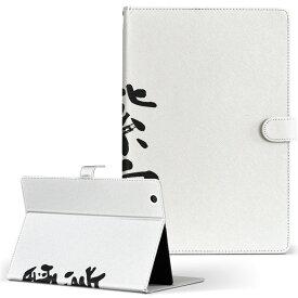 lenovo IdeapabTabletA1 レノボ イデアタブ ideapadtableta1 Mサイズ 手帳型 タブレットケース カバー レザー フリップ ダイアリー 二つ折り 革 漢字 文字 日本語・和柄 002304