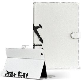 lenovo IdeaTabA1000 イデアタブ ideataba1000 Mサイズ 手帳型 タブレットケース カバー レザー フリップ ダイアリー 二つ折り 革 漢字 文字 日本語・和柄 002305