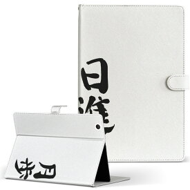 lenovo IdeapabTabletA1 レノボ イデアタブ ideapadtableta1 Mサイズ 手帳型 タブレットケース カバー レザー フリップ ダイアリー 二つ折り 革 漢字 文字 日本語・和柄 002307