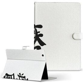 lenovo IdeaTabA1000 イデアタブ ideataba1000 Mサイズ 手帳型 タブレットケース カバー レザー フリップ ダイアリー 二つ折り 革 漢字 文字 日本語・和柄 002308