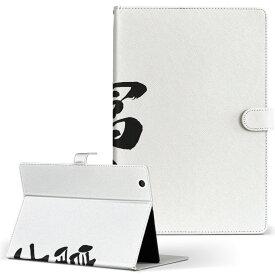 lenovo IdeapabTabletA1 レノボ イデアタブ ideapadtableta1 Mサイズ 手帳型 タブレットケース カバー レザー フリップ ダイアリー 二つ折り 革 漢字 文字 日本語・和柄 002309
