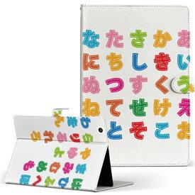 creative ZiiO10 ZiiO 10 creative クリエティブ その他1 タブレット ziio10 LLサイズ 手帳型 タブレットケース カバー フリップ ダイアリー 二つ折り 革 その他 文字 カラフル ひらがな 006732