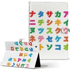 creative ZiiO10 ZiiO 10 creative クリエティブ その他1 タブレット ziio10 LLサイズ 手帳型 タブレットケース カバー フリップ ダイアリー 二つ折り 革 その他 文字 カラフル カタカナ 006733