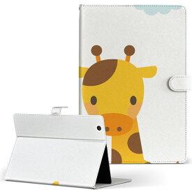 creative ZiiO10 ZiiO 10 creative クリエティブ その他1 タブレット ziio10 LLサイズ 手帳型 タブレットケース カバー フリップ ダイアリー 二つ折り 革 アニマル きりん キャラクター 006827