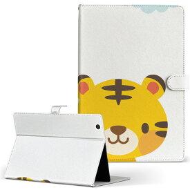 Huawei dtab d-01K ファーウェイ d01k Lサイズ 手帳型 タブレットケース カバー レザー フリップ ダイアリー 二つ折り 革 アニマル トラ キャラクター 006832