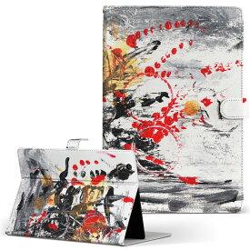 Qua tab PX LGエレクトロニクス quatabpx Mサイズ 手帳型 タブレットケース カバー レザー フリップ ダイアリー 二つ折り 革 ユニーク インク ペンキ 赤 レッド 008386