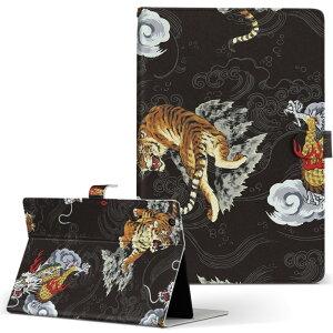 SO-03E Xperia Tablet Z エクスペリアタブレット so03e LLサイズ 手帳型 タブレットケース カバー レザー フリップ ダイアリー 二つ折り 革 日本語・和柄 和風 和柄 虎 龍 黒 ブラック 008675