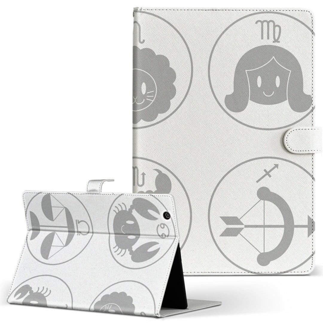 HP Tab Slate7 Sサイズ 手帳型 タブレットケース カバー 全機種対応有り レザー フリップ ダイアリー 二つ折り 革 イラスト 星座 モノトーン モノクロ ユニーク 008904