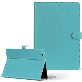 lenovo ThinkPad 10 20E3A00LJP レノボ シンクパッド 20e3a00ljp LLサイズ 手帳型 タブレットケース カバー レザー フリップ ダイアリー 二つ折り 革 その他 シンプル 無地 青 009006