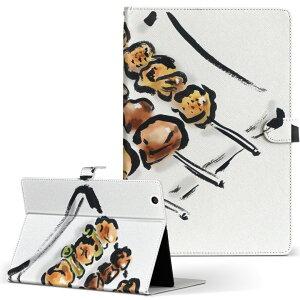 Huawei dtab d-01K ファーウェイ d01k Lサイズ 手帳型 タブレットケース カバー レザー フリップ ダイアリー 二つ折り 革 013302 食べ物 絵 焼き鳥