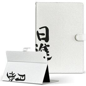 lenovo IdeaTabA1000 イデアタブ ideataba1000 Mサイズ 手帳型 タブレットケース カバー レザー フリップ ダイアリー 二つ折り 革 漢字 文字 日本語・和柄 002307