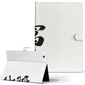 lenovo IdeaTabA1000 イデアタブ ideataba1000 Mサイズ 手帳型 タブレットケース カバー レザー フリップ ダイアリー 二つ折り 革 漢字 文字 日本語・和柄 002309
