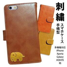 手帳型 スマホケース 主要全機種対応 (Galaxy s20 5G iPhoneSE2 Xperia8 他 対応) ブラウン/キャメル/カーキ 象