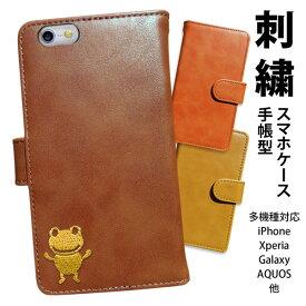 手帳型 スマホケース 主要全機種対応 (Galaxy s20 5G iPhoneSE2 Xperia8 他 対応) ブラウン/キャメル/カーキ かえる カエル 蛙