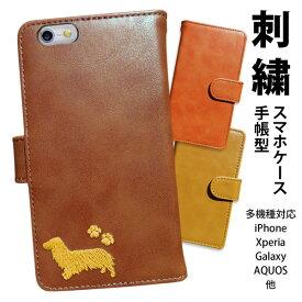 ac56e6212b スマホケース 手帳型 (R3 SO-02L S10 S10+ iPhoneXs F-01L sens2 他