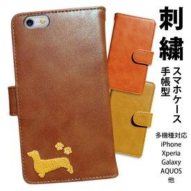 手帳型 スマホケース 主要全機種対応 (Galaxy s20 5G iPhoneSE2 Xperia8 他 対応) ブラウン/キャメル/カーキ ダックスフンド(B)