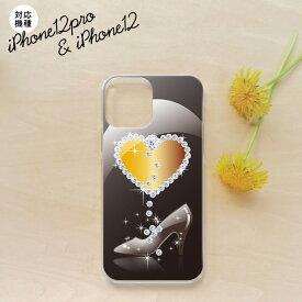 iPhone12 iPhone12 Pro 共用 6.1インチ スマホケース 背面カバー ハードケース ハート ガラスの靴 黒 おしゃれ かわいい かっこいい メンズ レディース nk-i12-236