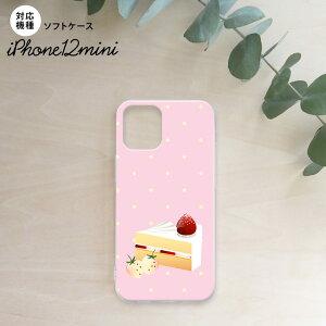 iPhone12mini iPhone12 mini 5.4 ケース ソフトケース 背面カバー スマホケース 背面カバー ハードケース スイーツ ショートケーキ ピンク nk-i12m-tp661