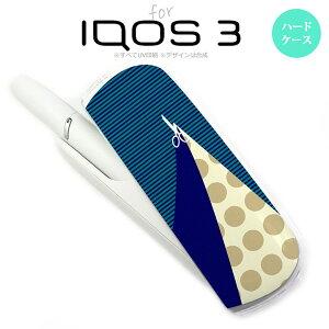 iQOS3 アイコス3 iqos3 ケース カバー ハードケース はさみ 紺 nk-iqos3-1347[アイコス,アイコスケース,アイコスカバー,ケース,カバー,ジャケット]