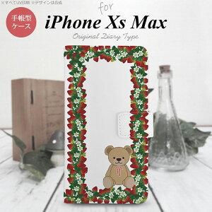 iPhone XS Max 手帳型 スマホ ケース カバー アイフォン クマといちご 白【アイフォーン XS マックス,iPhone,XS,Max,メール便 送料無料】