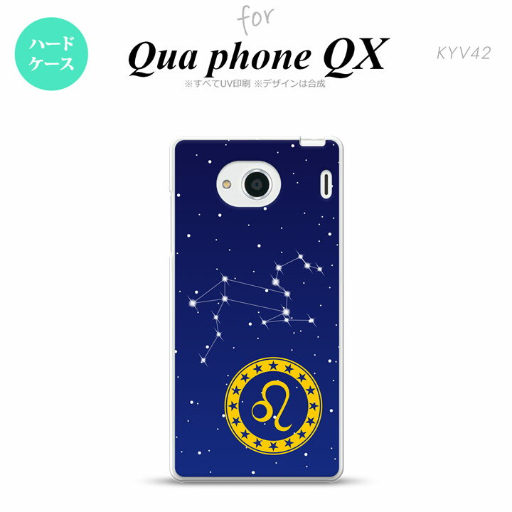 【KYV42】【スマホケース/スマホカバー】【キュアフォン QX】KYV42 スマホケース QUA Phone QX KYV42 カバー キュアフォン QX 星座 しし座 nk-kyv42-845【メール便送料無料】