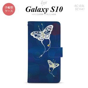 SC-03L SCV41 Galaxy S10 手帳型スマホケース カバー 蝶 和柄 青 nk-004s-s10-dr1551