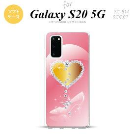 Galaxy S20 5G SC-51A SCG01 スマホケース ソフトケース ハート ガラスの靴 ピンク ストラップホール おしゃれ かわいい かっこいい メンズ レディース nk-s20-tp237